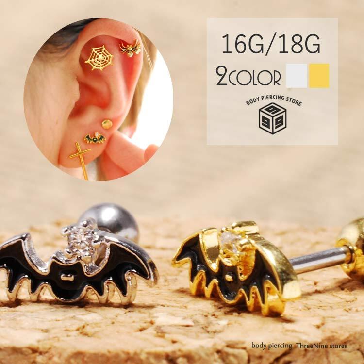 ボディピアス 16G 18G キラッと光るコウモリ ハロウィン 軟骨ピアス 片耳用