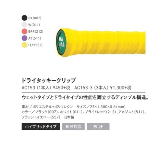 ドライタッキーグリップ 3本入 (AC153-3)