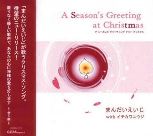A Season's Greeting at Christmas