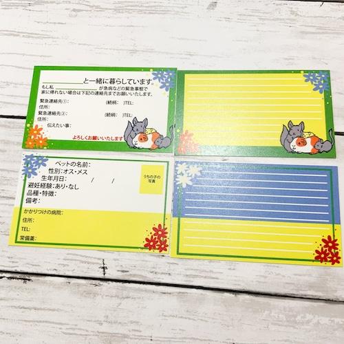 うちの子緊急カード