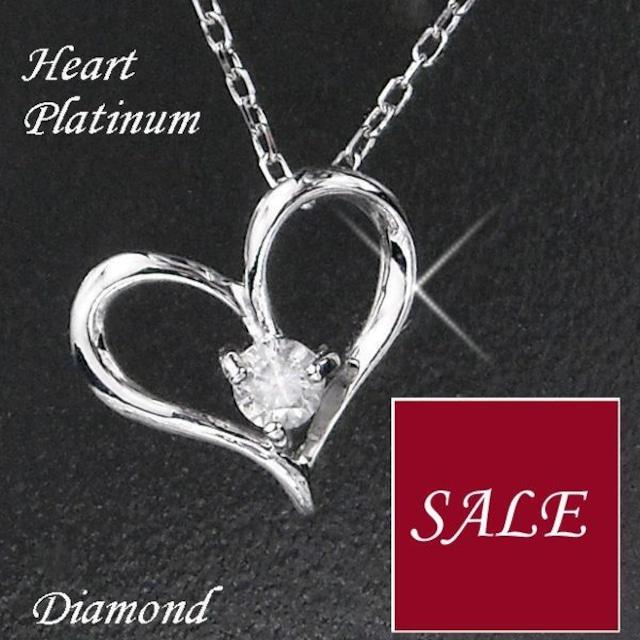 ダイヤモンド ネックレス 一粒 プラチナ ハート 0.1カラット レディース pt900