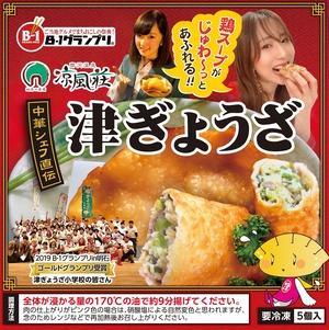 津ぎょうざカレーチーズ味(30個入り)
