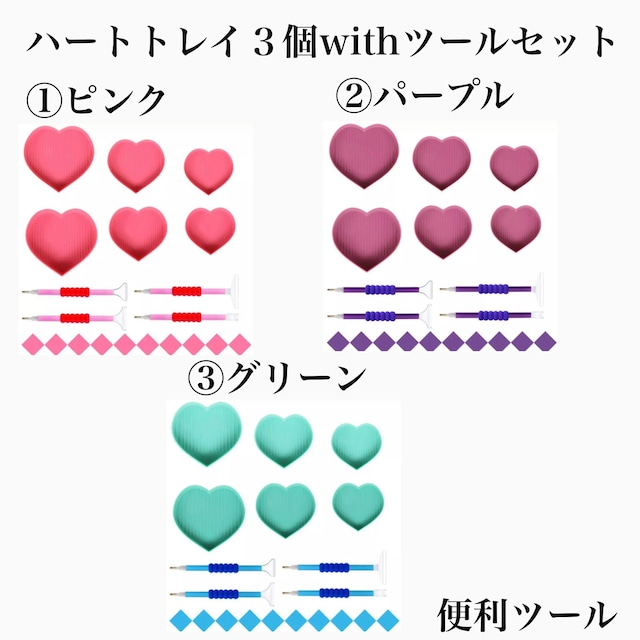 再入荷‼️可愛い【ハート❤️トレイ3個withツールセット(ピンク)】便利ツール
