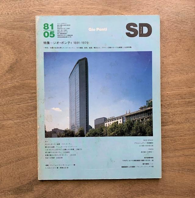 SD81/05 / 1981年5月号 / 特集ジオ・ポンティ1891-1979