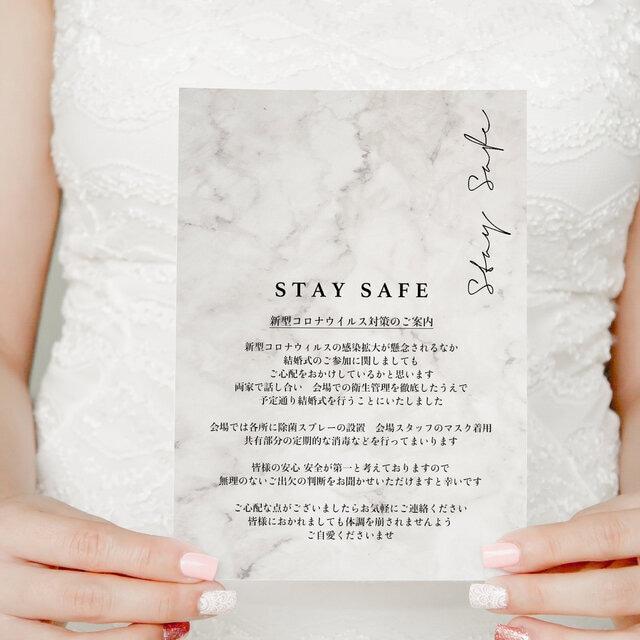 結婚式 コロナウイルス感染対策ご案内カード │84円~/部 大理石 マーブル柄