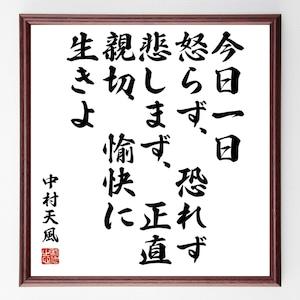 中村天風の名言書道色紙『今日一日、怒らず、恐れず、悲しまず、正直、親切、愉快に生きよ』額付き/受注後直筆(千言堂)Z3751