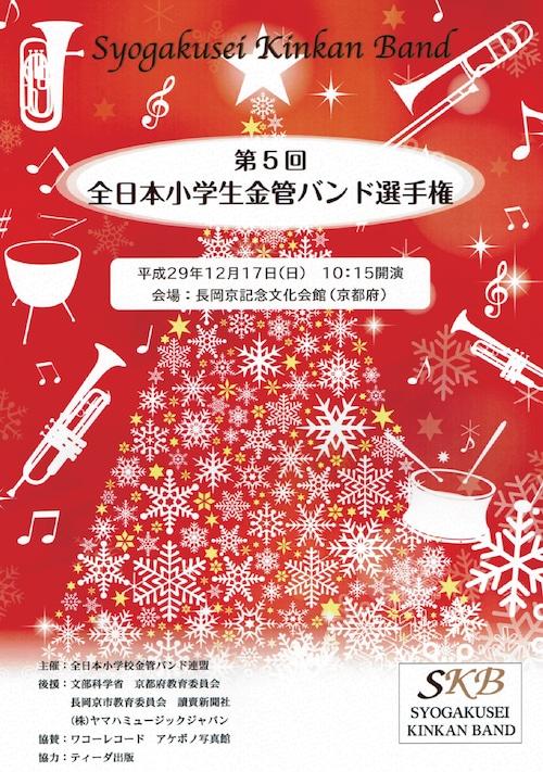 【DVD】第5回全日本小学校金管バンド選手権全団体収録(3枚セット)