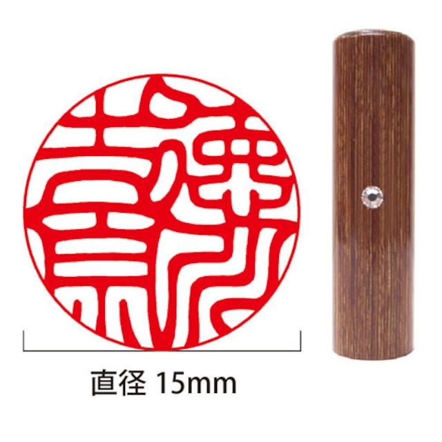 彩樺(茶)個人実印15mm丸(姓名彫刻)