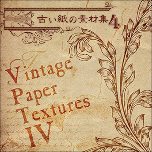 古い紙の素材集4