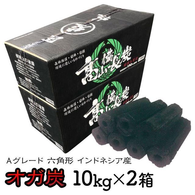 オガ炭 インドネシア産 六角形 Aグレード 10kg×2箱セット  s-1230001-02