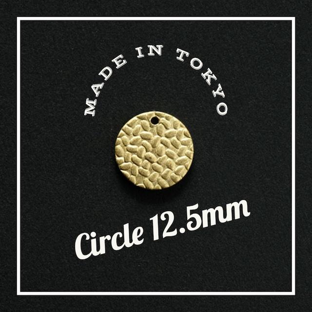 【2個】チャーム 丸型 【直径12.5ミリ、厚さ1.6ミリ】(日本製、砂利模様、真鍮、無垢)