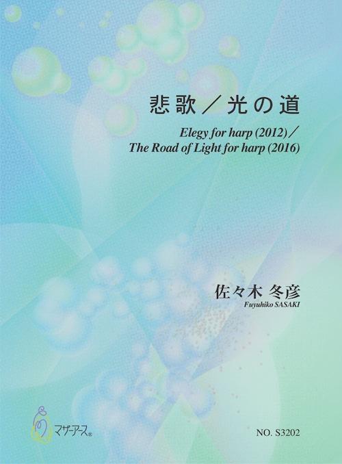 S3202 悲歌/光の道(ハープソロ/佐々木冬彦/楽譜)