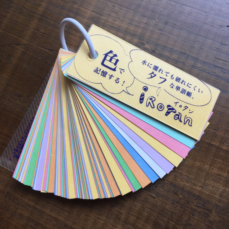 色で覚える単語帳「イロタン」(耐洗紙8色)