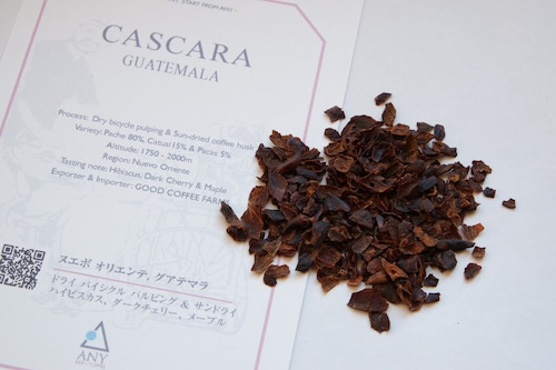 [100g]コーヒーカスカラ - Cascara