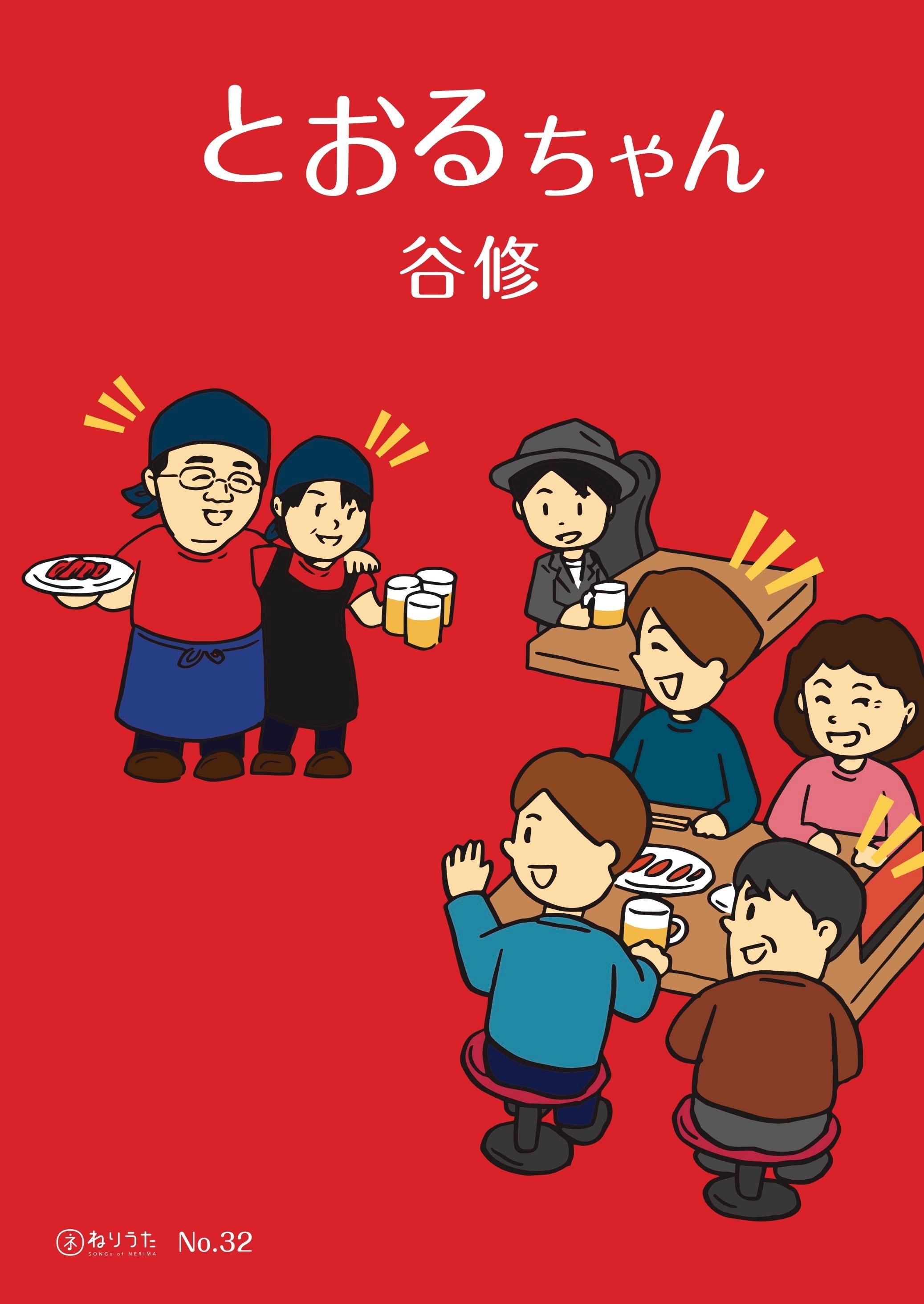 ねりうた #32-2 「とおるちゃん 酔いどれVer.」ダウンロード版