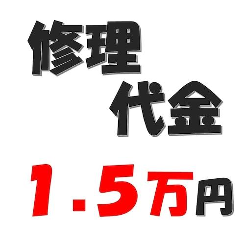 SCUFコントローラー 修理代金 1.5万円