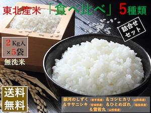 東北産米「食べ比べ」 乾式無洗米 2Kg/袋×5種類比較米【送料無料】