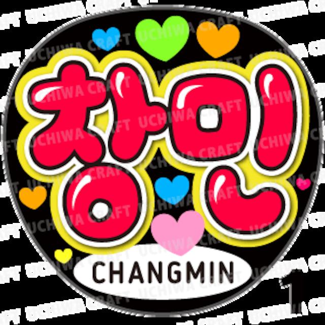 【プリントシール】【東方神起/シム・チャンミン】『창민』K-POPのコンサートやツアーに!手作り応援うちわでファンサをもらおう!!!