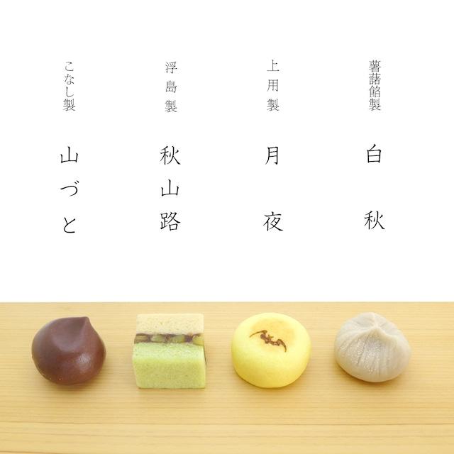 季節の蒸菓子「秋の幸」 4個入  - mushigashi -