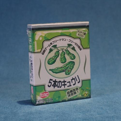 5本のキュウリ 日本語版