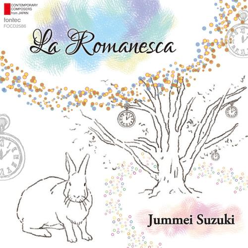 鈴木純明 ラ・ロマネスカ―現代日本の作曲家シリーズ 第56集