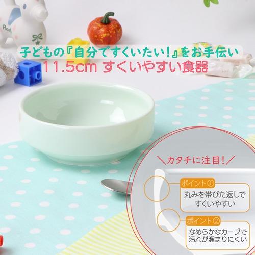 11.5cm すくいやすい食器 強化磁器 ノア アクア【1712-6220】