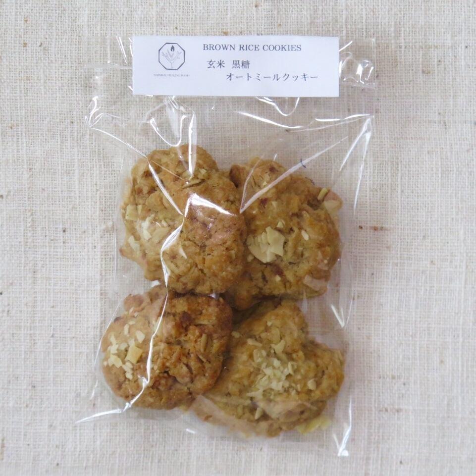 米粉  黒糖  オートミール  クッキー - 画像1