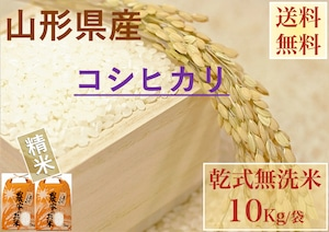 山形県産【コシヒカリ】精米 乾式無洗米 10Kg/袋【送料無料】