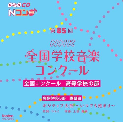 第85回(2018年度)NHK全国学校音楽コンクール 全国コンクール 高等学校の部