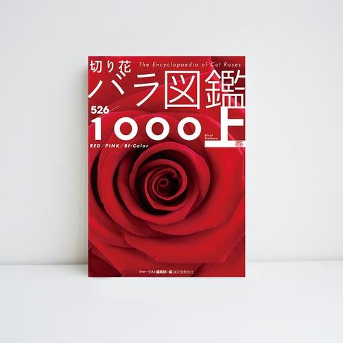 切り花 バラ図鑑1000 上巻