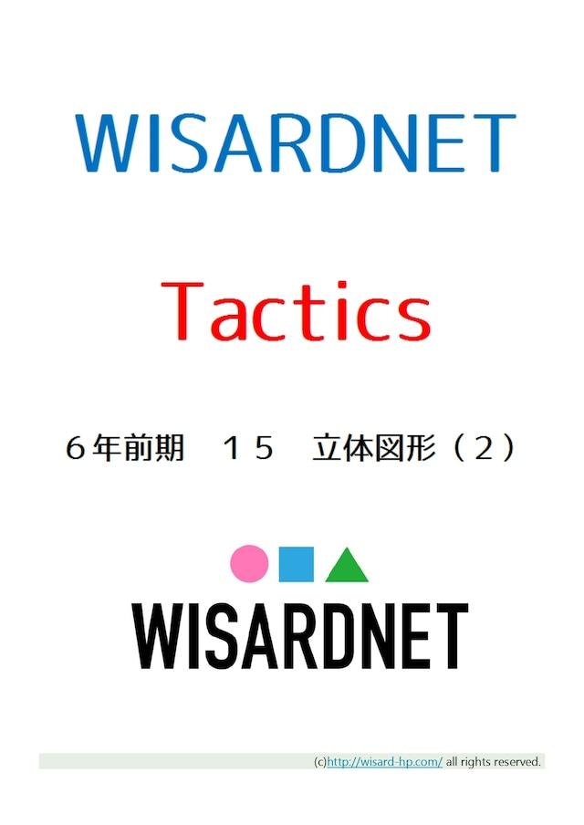Tactics 6年前期15 立体図形(2)
