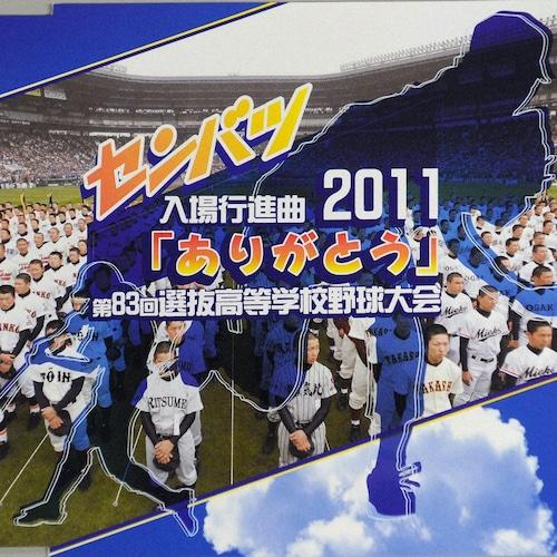 第83回選抜高校野球大会入場行進曲CD「ありがとう」