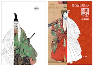 塗り絵で楽しむ日本の古典  能の四季編