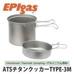 EPIgas(イーピーアイ ガス) ATSチタンクッカーTYPE-3M 軽量 高耐久性 携帯 アウトドア クッカー 鍋 キャンプ グッズ サバイバル TS-201
