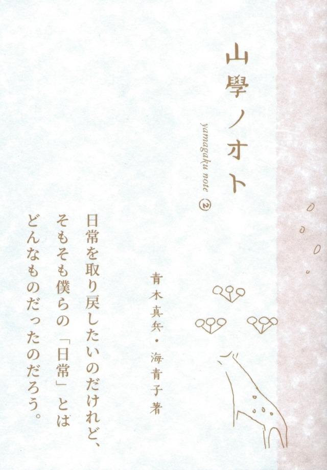 山學ノオト2(二〇二〇)