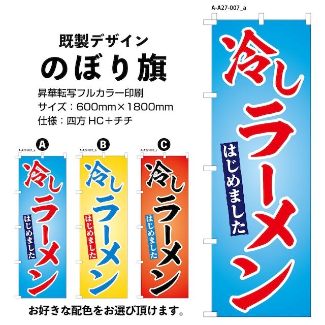冷しラーメン【A-A27-007】のぼり旗