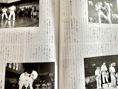 2) 月刊「フルコンタクトKARATEマガジン」VOL63