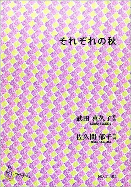 T1101 それぞれの秋(ピアノ、ソプラノ/武田喜久子/楽譜)