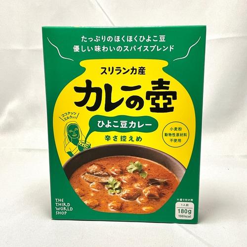 【第3世界ショップ】レトルトカレー「カレーの壺」(ひよこ豆/ポーク/チキン/キーマ)