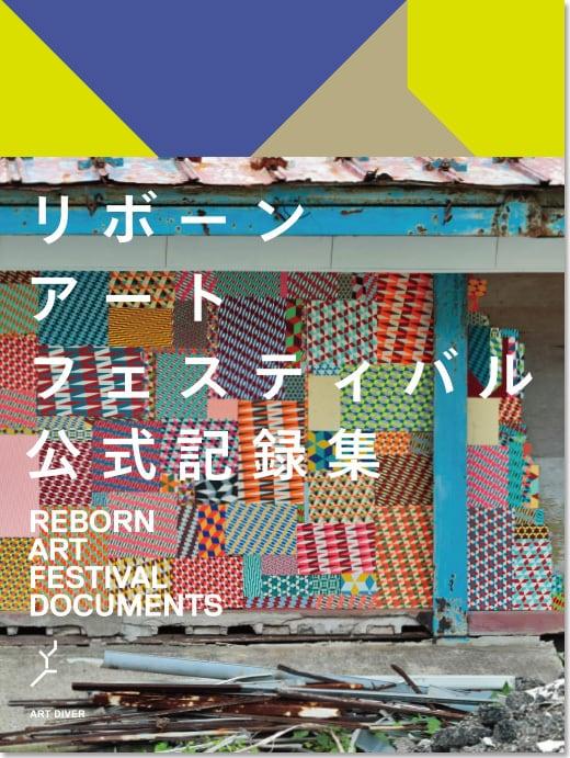 リボーンアート・フェスティバル 公式記録集