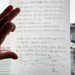 越前機械漉和紙便箋用・簀の目入・白・200枚(180mm×250mm)