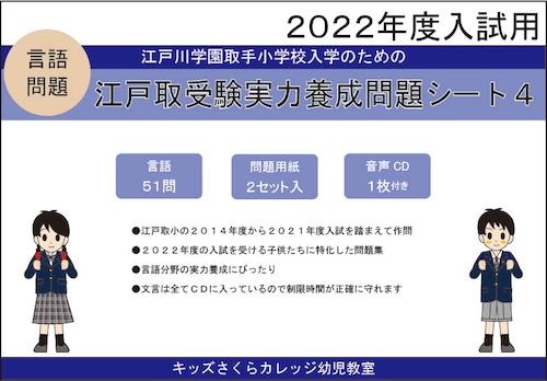 江戸川学園小学校実力養成問題シート 第4集「言語」