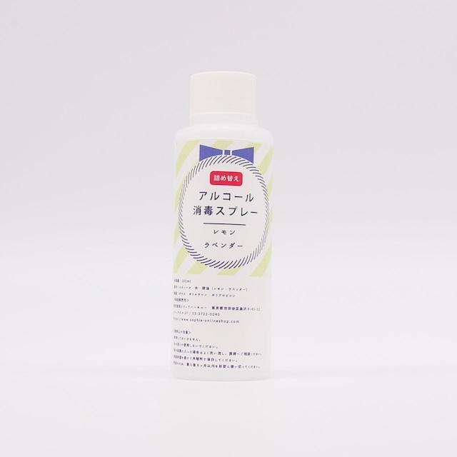 【レモン&ラベンダー】アルコール消毒スプレー100ml詰め替えタイプ