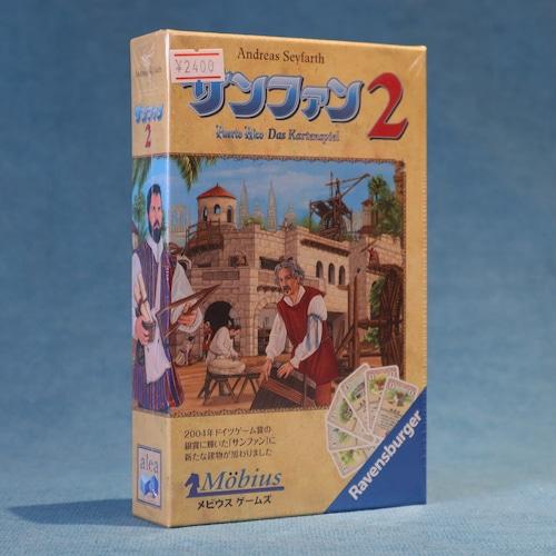 サンファン2 日本語版