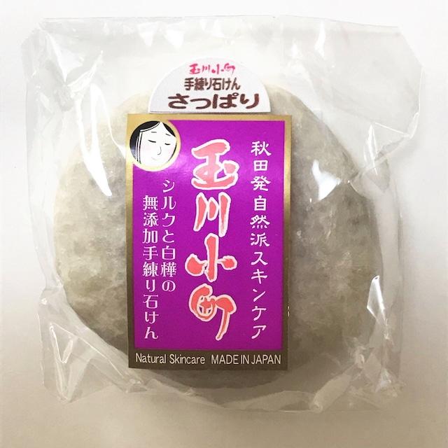 【玉川小町】シルクと白樺の無添加手練り石けん(さっぱり)練り時40g