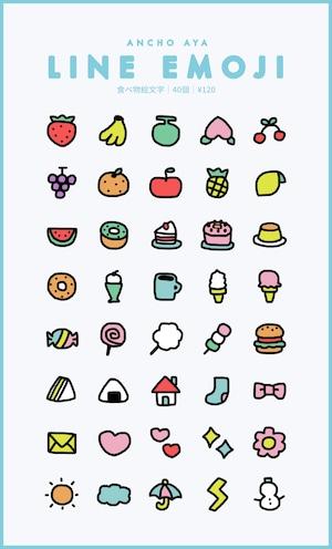 LINE絵文字 食べ物シリーズ