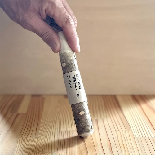 松野屋 山椒すりこぎ 17cm