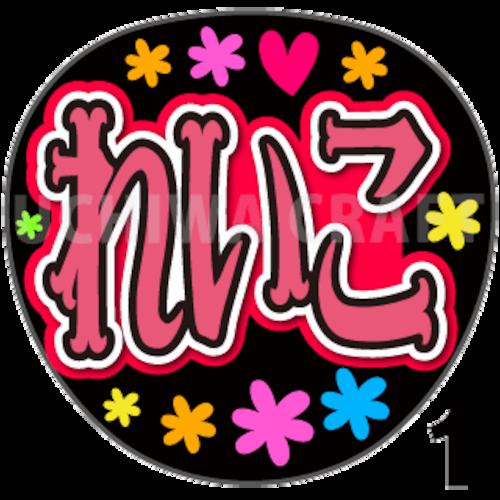 【プリントシール】【NMB48/チームM/前田令子】『れいこ』コンサートや劇場公演に!手作り応援うちわで推しメンからファンサをもらおう!!