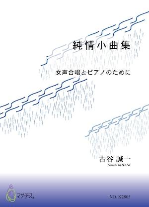 K2805 純情小曲集(女声合唱,ピアノ/古谷誠一/楽譜)