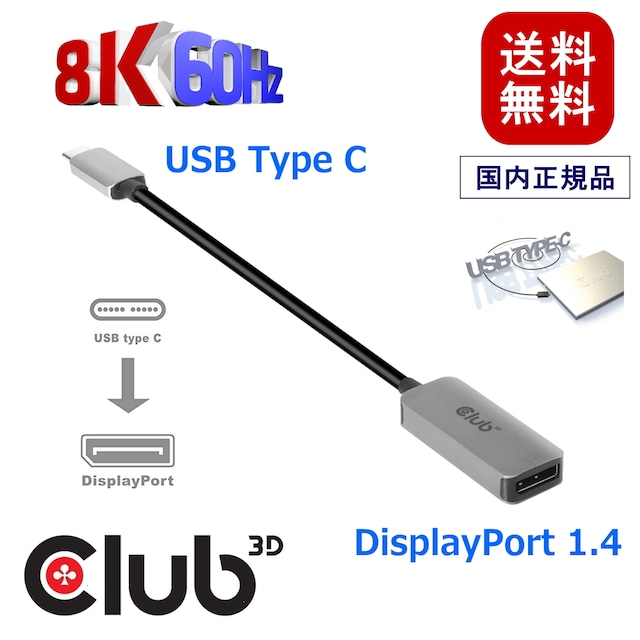 【CAC-1510-A】Club 3D USB Type C to DVI-D DUAL LINK Active Adapter アクティブアダプタ [HDCP OFF バージョン]